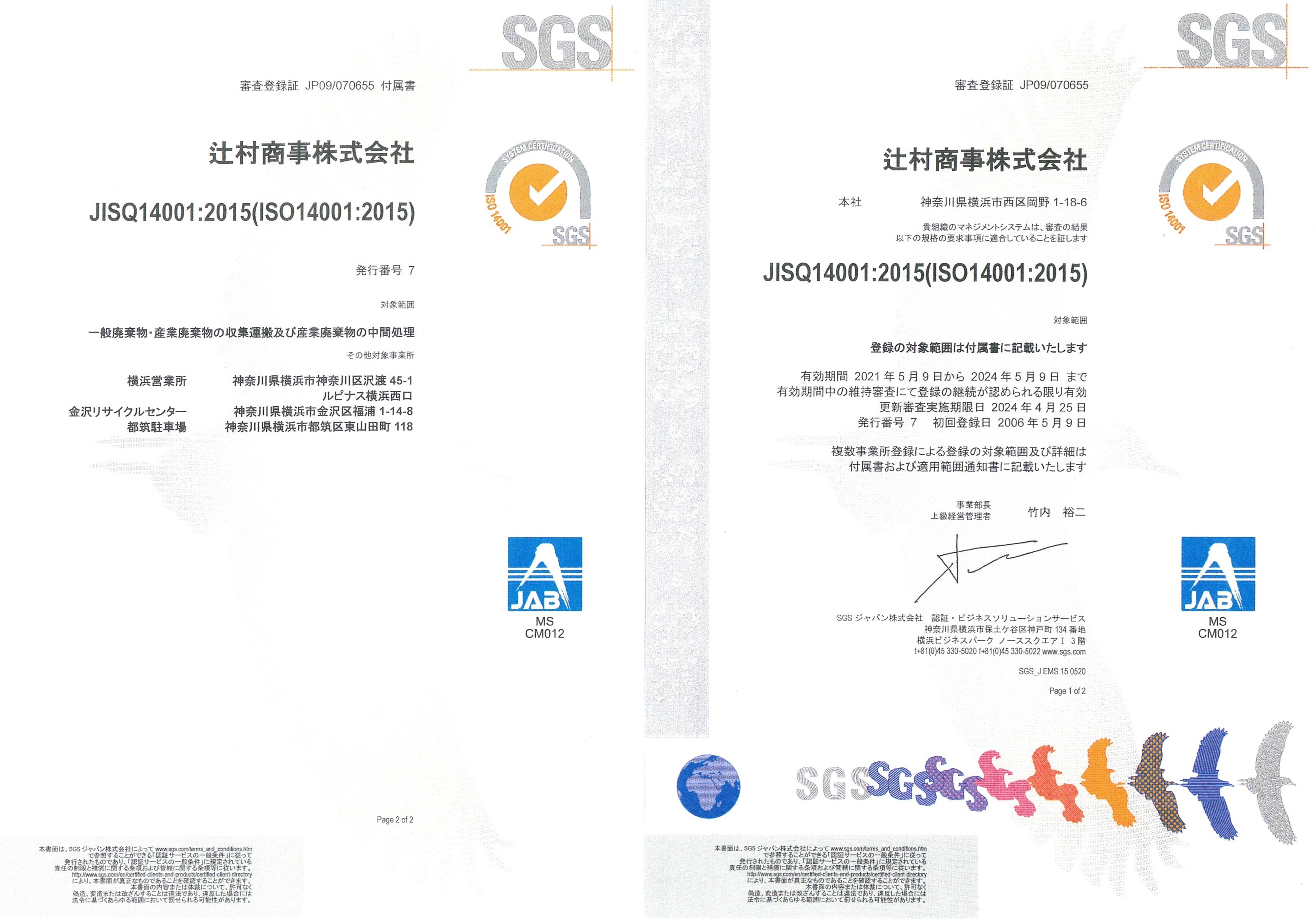 令和3年認証ISOダブル